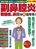 副鼻腔炎 蓄膿症、鼻炎は(楽)治せる! (名医が考案! スーッと鼻が通る筋膜ヨガポスター付録)