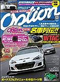 Option (オプション) 2017年 1月号 [雑誌]