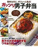 ガッツリ男子弁当―簡単なのに、ボリューム満点 ! (主婦の友生活シリーズ)