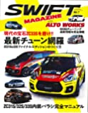 SWIFT MAGAZINE withアルトワークス  Vol.7 (ニューズムック)