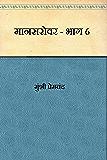 Mansarovar - Part 6  (Hindi)
