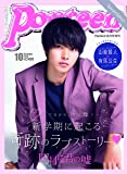 Special Edition 山崎賢人 2016年 10 月号 [雑誌]: ポップティーン 増刊