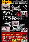 恐ロシア航空機列伝 (Panda Publishing)
