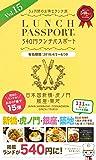ランチパスポート 新橋・虎ノ門・銀座・築地版Vol.15