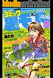 コミック裏モノJAPAN第8号★AV鑑賞会で素人女性を興奮させ、そのままいただく