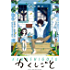 かくしごと(1) (月刊少年マガジンコミックス)