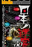 日本の迷宮50―――人間を惑わす魔のスポット完全解説 裏モノJAPAN別冊