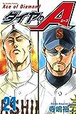 ダイヤのA(21) (週刊少年マガジンコミックス)