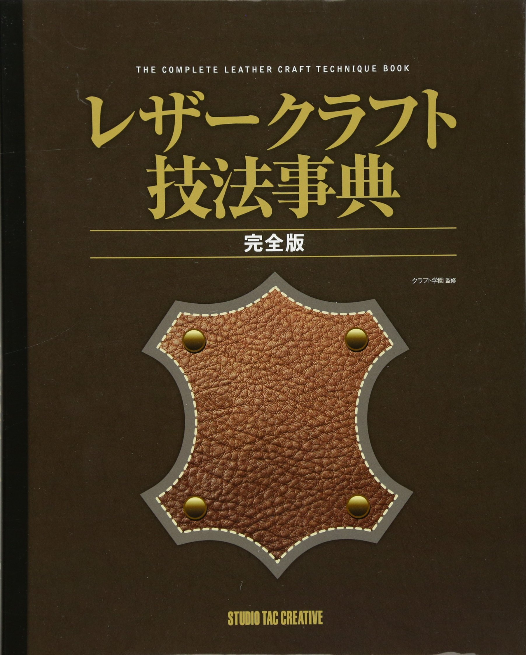 Leather craft technique encyclopedia full version (2012) ISBN: 4883935779 [Japanese Import] PDF