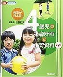 発達が見える!  4歳児の指導計画と保育資料 第2版 (Gakken保育Books)