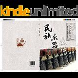 民族乐器史话 (中华文明史话彩图普及丛书)