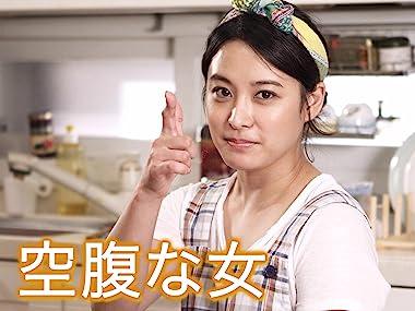 [DVD]空腹な女 シーズン1