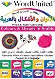Colours and Shapes in Arabic - Write & Wipe Flashcards with Multilingual Support