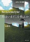 鳥はいまどこを飛ぶか 山野浩一傑作選 (創元SF文庫)