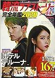 韓流ラブストーリー完全年鑑2020 (COSMIC MOOK)