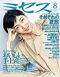 ミセス 2019年 8月号 (雑誌)