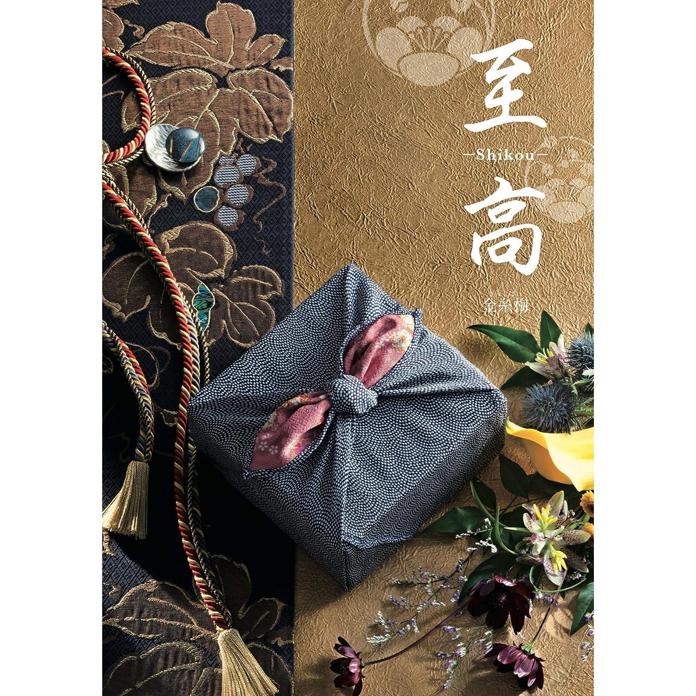 シャディ カタログギフト 至高 (しこう) 金糸梅 きんしばい 包装紙:ネオプレシャス B076Y632NV