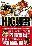 NJPW e-books コミック 「HIGHER AND HIGHER」(広く。著) 新日本プロレスEbooks