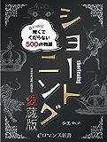 er-ショートニング愛蔵版 長いのに短くてくだらない500の物語 (eロマンス新書)