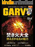 ガルヴィ 2016年 12/1月合併号 [雑誌]
