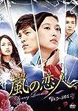 [DVD]嵐の恋人 DVD-BOXII