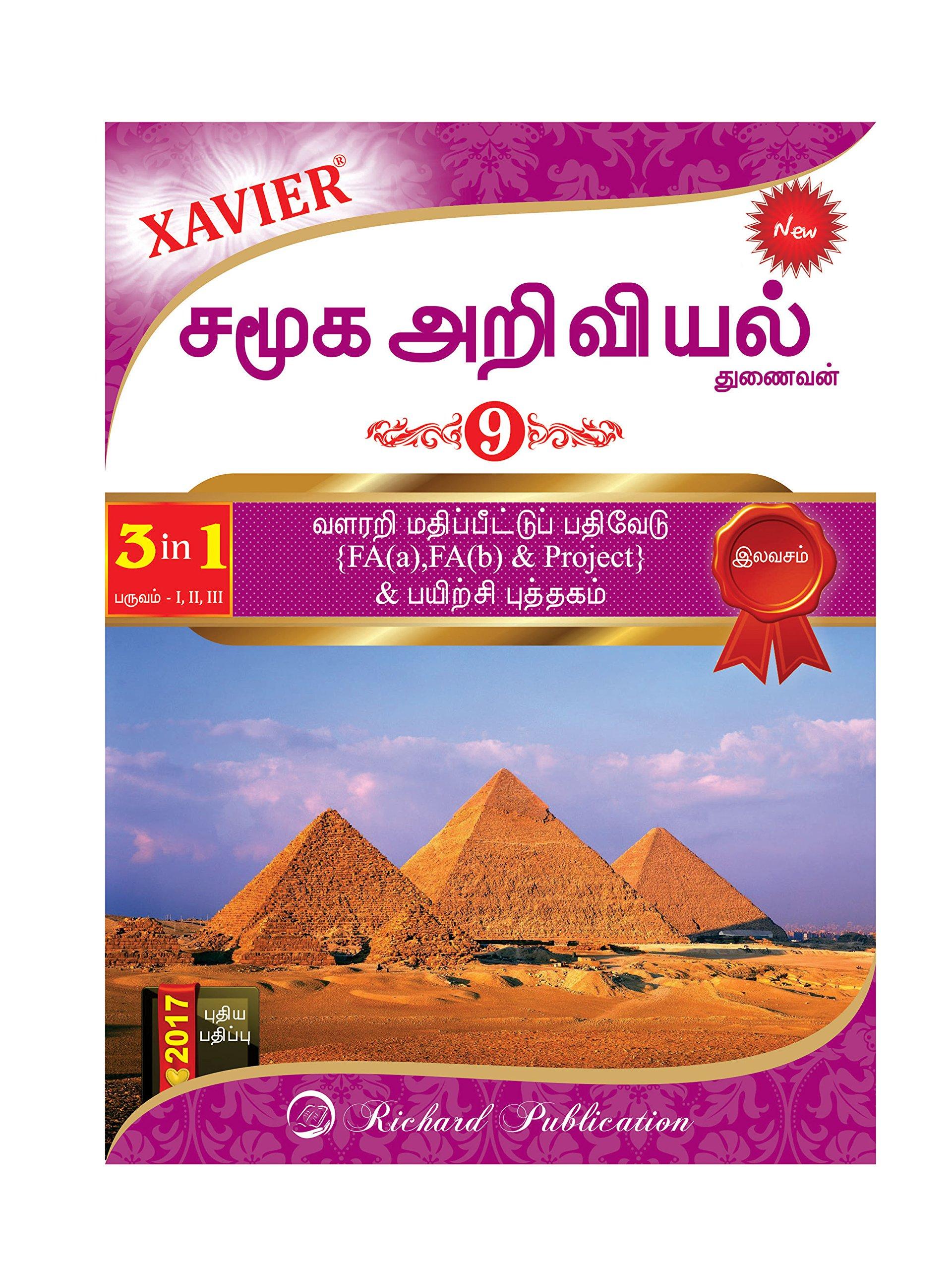 Buy XAVIER Guide Social Science Tamil Medium for 9th Standard Book