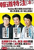 報道特注(本) (扶桑社BOOKS)