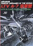 世界の傑作機 (No.107) 「LTV A-7 空軍型」