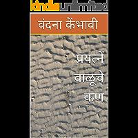 प्रयत्नें वाळूचे कण (Marathi Edition)