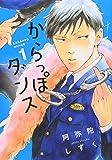 からっぽダンス 1 (Feelコミックス FC SWING)