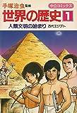 世界の歴史 (1) 人類文明の始まり―古代エジプト (中公コミックス)