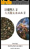 8巻 日蓮聖人2・大天使ミカエル2 アマーリエ スピリチュアルメッセージ集