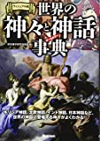 ヴィジュアル版 世界の神々と神話事典