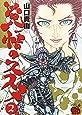 覚悟のススメ 2 (チャンピオンREDコミックス)