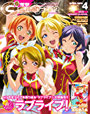 電撃G's magazine 2016年4月号 [雑誌]