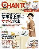 CHANTO 2018年 02月号 [雑誌]