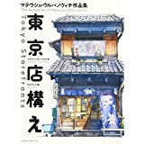 Tokyo Storefronts - The Artworks of Mateusz Urbanowicz 東京店構え マテウシュ・ウルバノヴィチ作品集 Japanese with English Translation Book