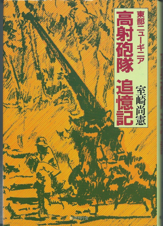 Tōbu Nyū Ginia kōshahōtai tsuiokuki (Japanese Edition)