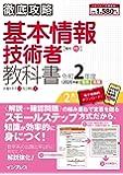 (全文PDF・単語帳アプリ付)徹底攻略 基本情報技術者教科書 令和2年度