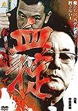 血掟 [DVD]