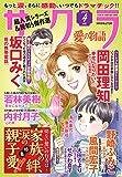 サクラ愛の物語 2019年 04 月号 [雑誌]
