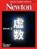 Newton 2020年1月号