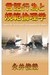 Gengokoi to Kihanrinrigaku (Japanese Edition) Kindle Edition