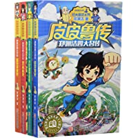 郑渊洁四大名传:皮皮鲁传+鲁西西传+大灰狼罗克传等(套装共4册)