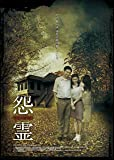 怨霊 -THE HOUSE- [DVD]
