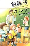 放課後カルテ(11) (BE・LOVEコミックス)