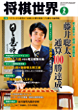 将棋世界 2019年2月号(付録セット) [雑誌]