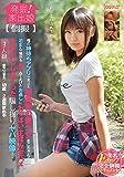 噂の神待ちアプリで見つけた超美乳の美少女まこちゃん(仮)18才 kawaii [DVD]