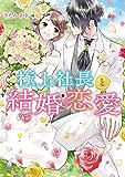極上社長と結婚恋愛 (ベリーズ文庫)