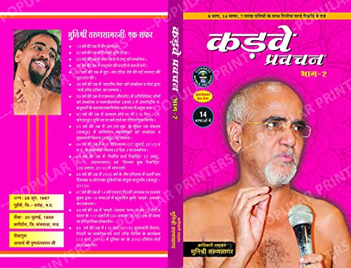 Kadve Pravachan - Part 2 by Jain Muni Tarun Sagar Ji Maharaj [Paperback] [Jan 01; 2016] Muni Shri Tarun Sagar Ji Maharaj and Nirmal Goyal - Popular Printers (Publisher; Printer & Distributor)